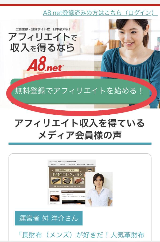 A8ネット新規登録の方法