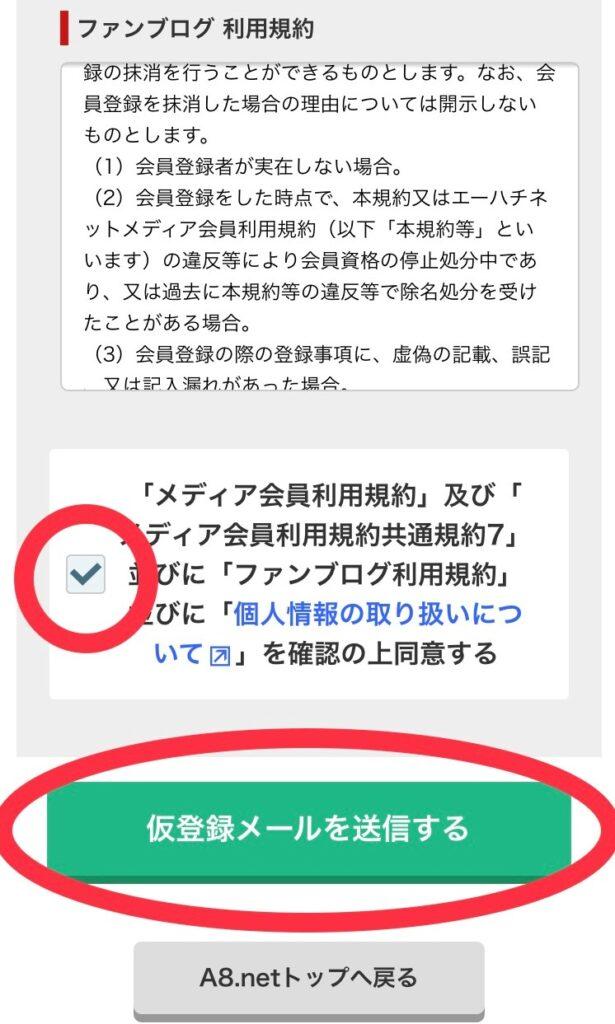 A8ネットの登録方法